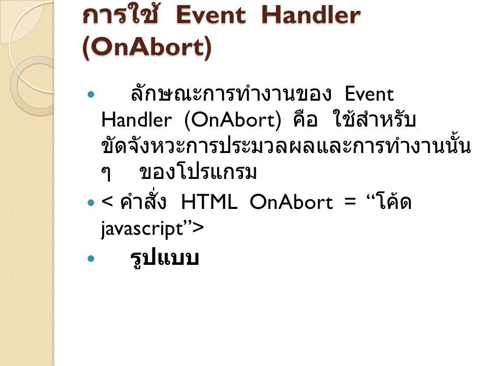 การใช้ Event Handler (OnAbort)