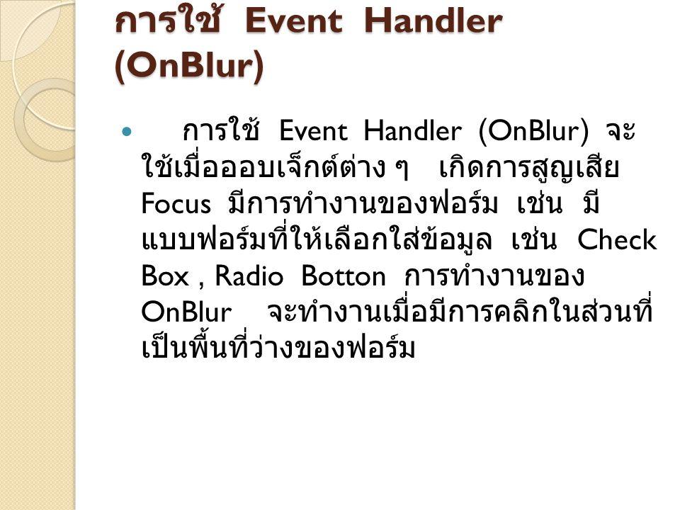 การใช้ Event Handler (OnBlur)