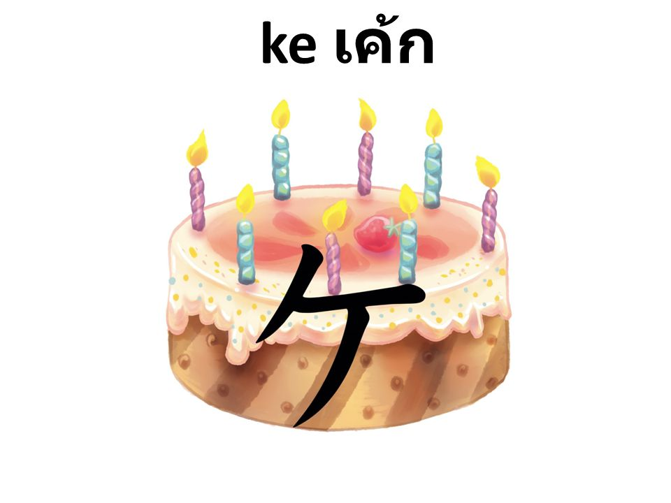 ke เค้ก