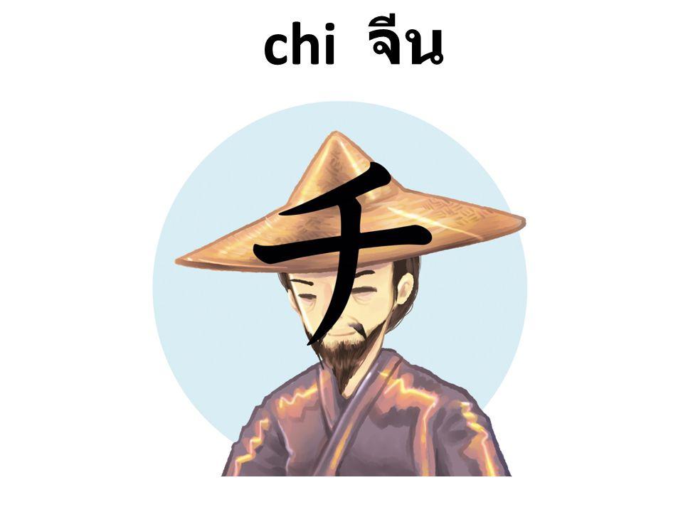 chi จีน