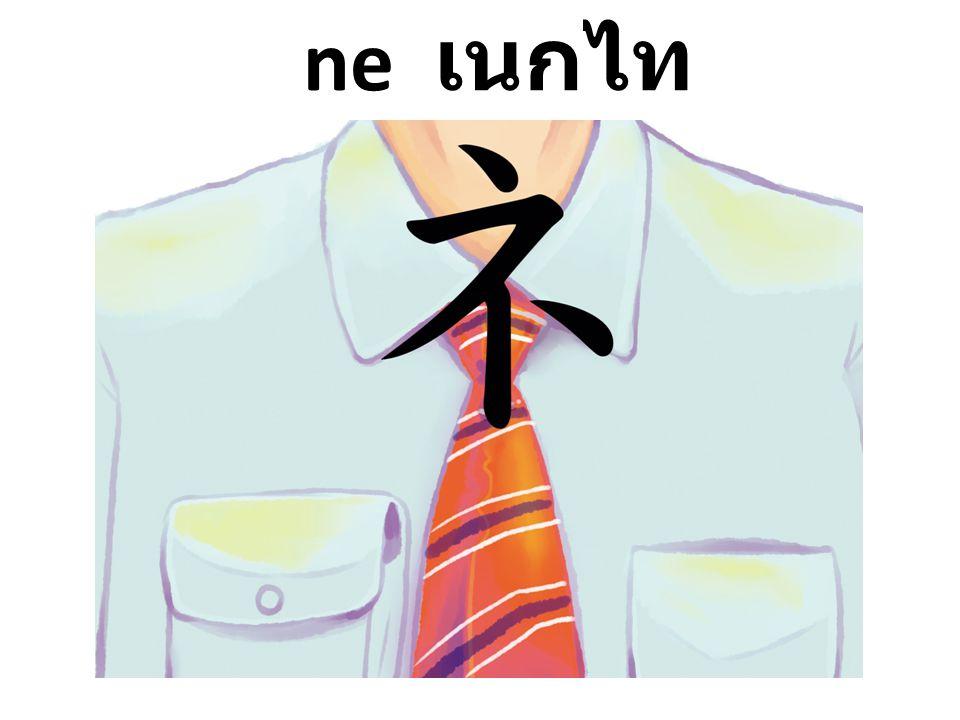 ne เนกไท