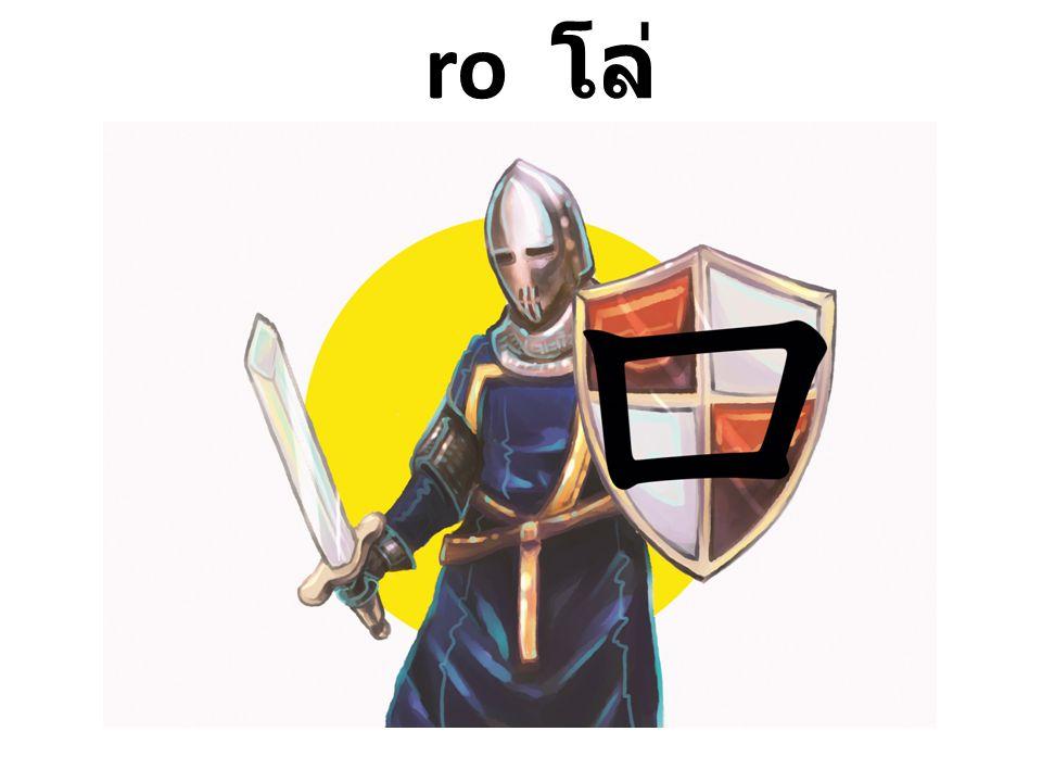 ro โล่