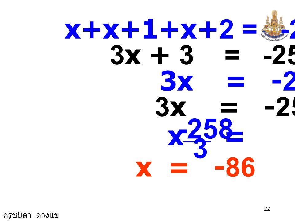 -258 3 x+x+1+x+2 = -255 3x + 3 = -255 3x = -255 - 3 3x = -258 x =
