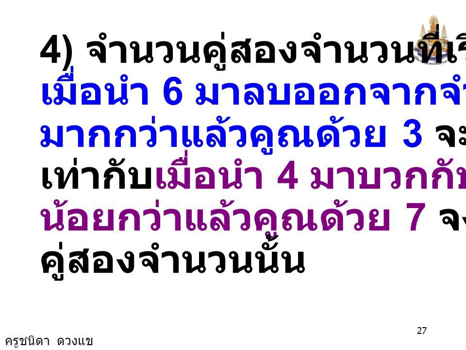 4) จำนวนคู่สองจำนวนที่เรียงติดกัน