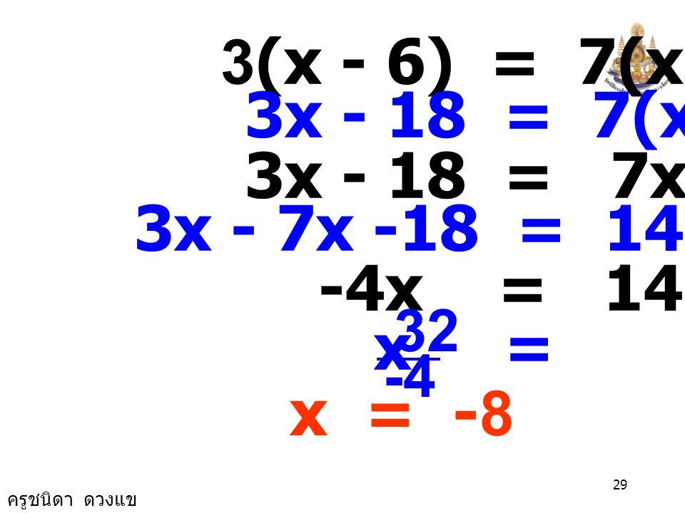 3(x - 6) = 7(x-2+4) 3x - 18 = 7(x+2) 3x - 18 = 7x + 14