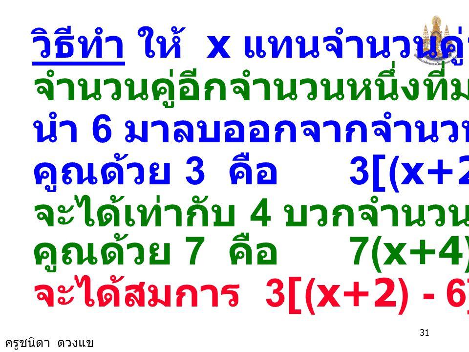 วิธีทำ ให้ x แทนจำนวนคู่จำนวนแรก