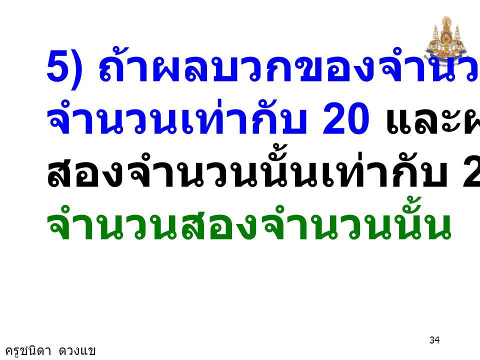 5) ถ้าผลบวกของจำนวนเต็มสอง
