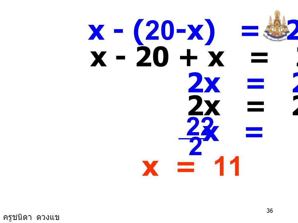 x - (20-x) = 2 x - 20 + x = 2 2x = 2 + 20 2x = 22 x = 2 22 x = 11