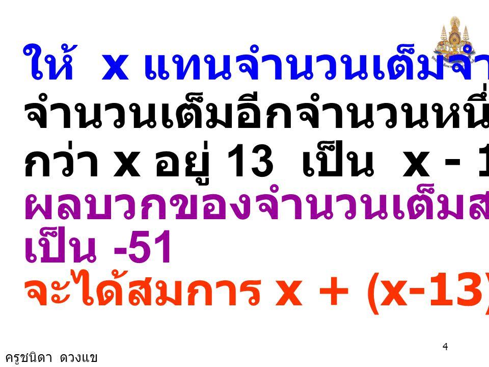 ให้ x แทนจำนวนเต็มจำนวนหนึ่ง