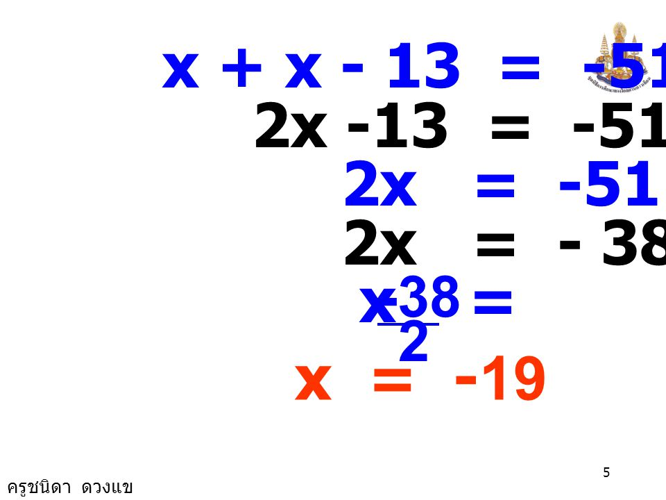 x + x - 13 = -51 2x -13 = -51 2x = -51 + 13 2x = - 38 x = x = -19 -38