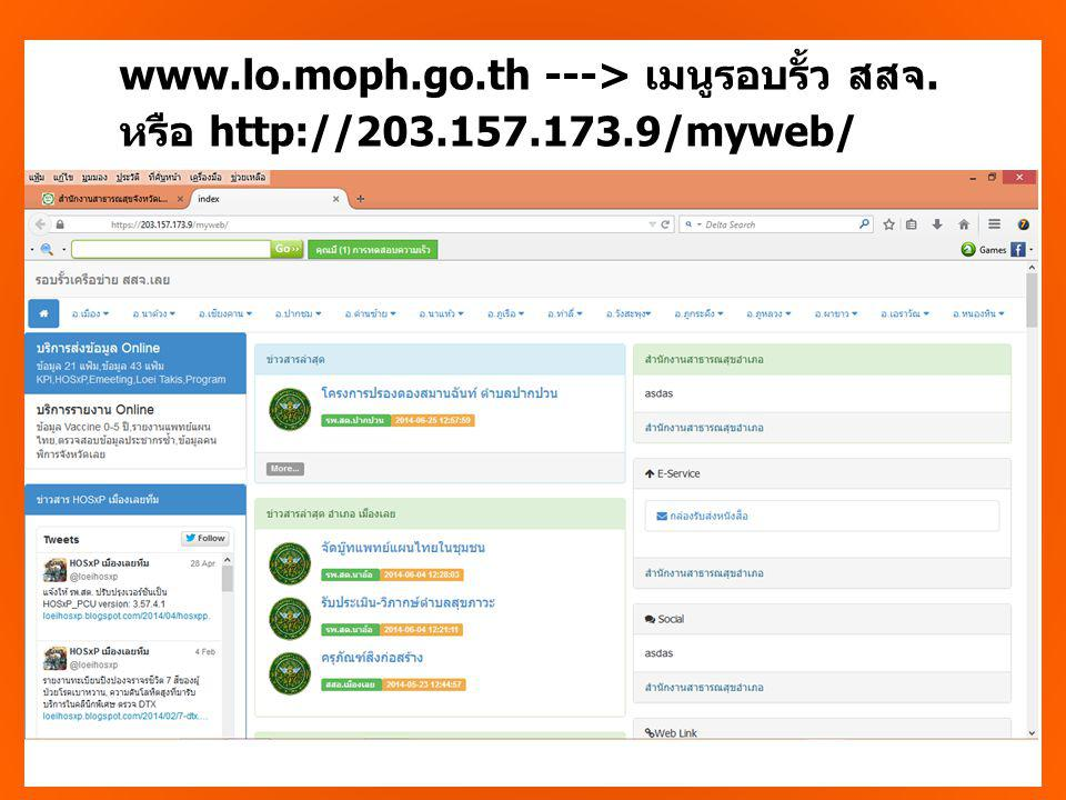 www.lo.moph.go.th ---> เมนูรอบรั้ว สสจ.