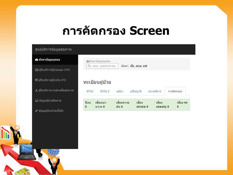 การคัดกรอง Screen
