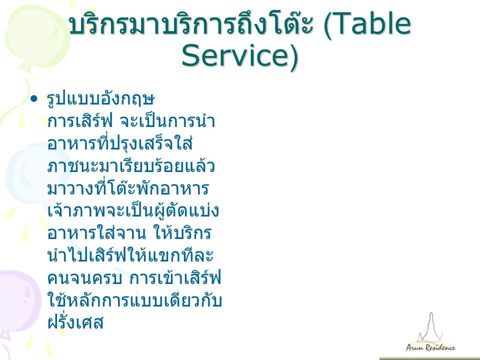 บริกรมาบริการถึงโต๊ะ (Table Service)