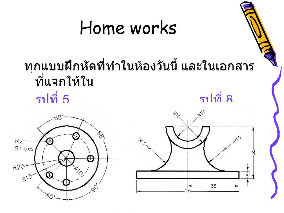 Home works ทุกแบบฝึกหัดที่ทำในห้องวันนี้ และในเอกสารที่แจกให้ใน