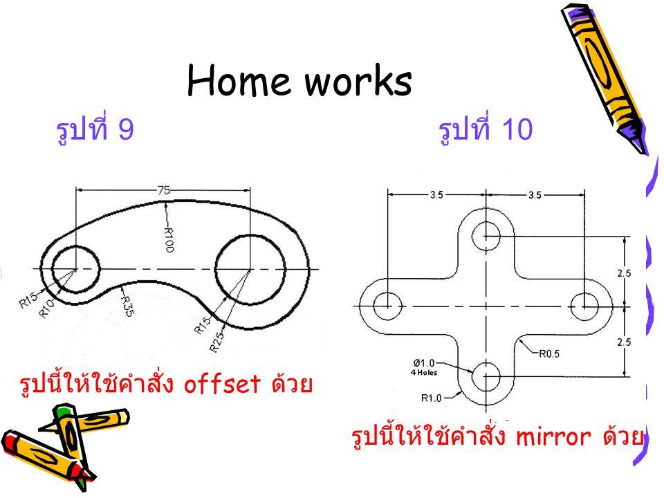Home works รูปที่ 9 รูปที่ 10 รูปนี้ให้ใช้คำสั่ง offset ด้วย