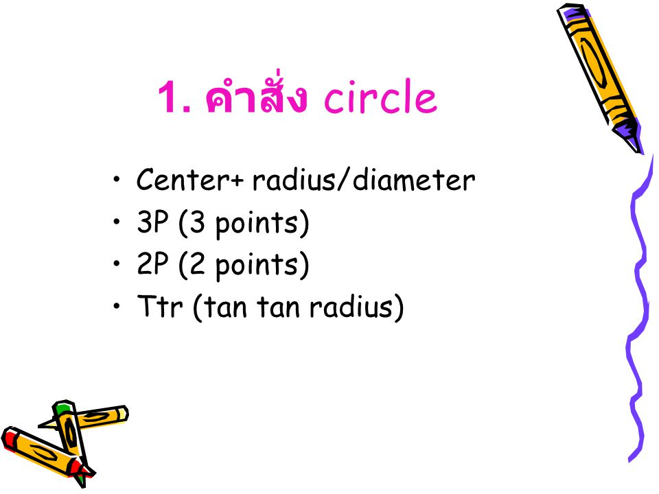 1. คำสั่ง circle Center+ radius/diameter 3P (3 points) 2P (2 points)