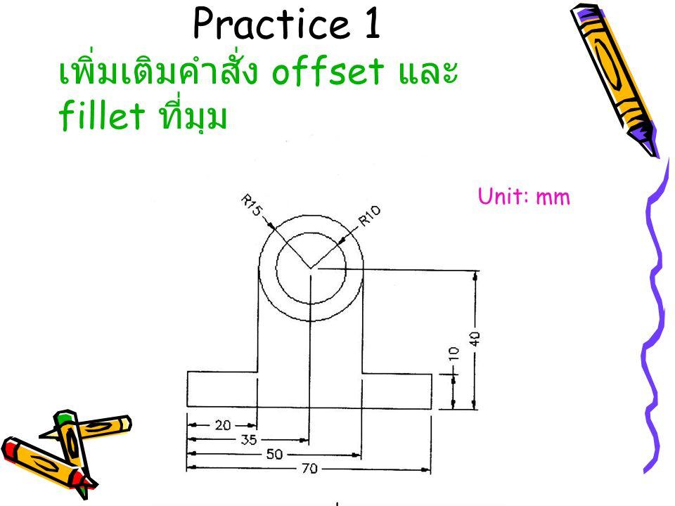 Practice 1 เพิ่มเติมคำสั่ง offset และ fillet ที่มุม