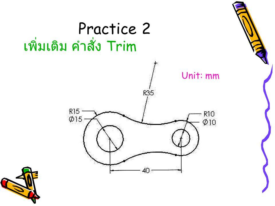 Practice 2 เพิ่มเติม คำสั่ง Trim