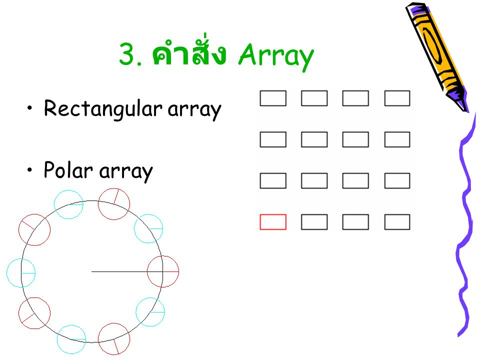 3. คำสั่ง Array Rectangular array Polar array