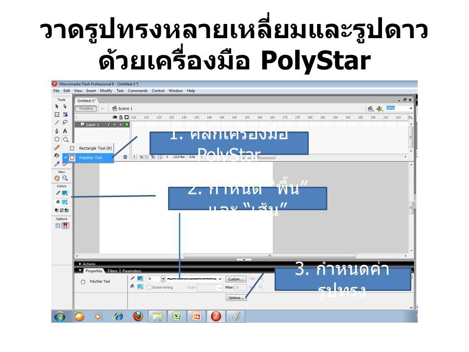 วาดรูปทรงหลายเหลี่ยมและรูปดาวด้วยเครื่องมือ PolyStar