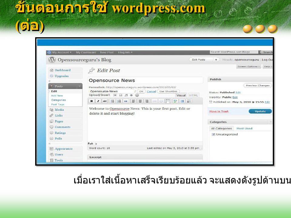 ขั้นตอนการใช้ wordpress.com (ต่อ)