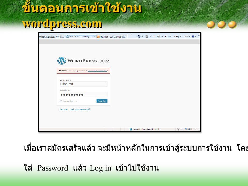 ขั้นตอนการเข้าใช้งาน wordpress.com