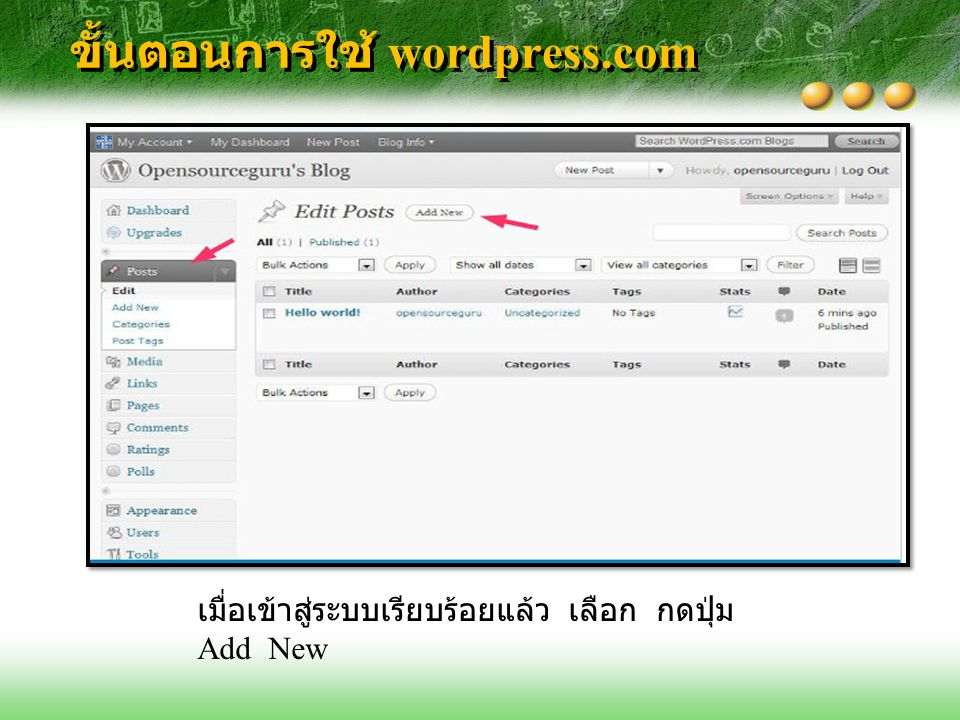 ขั้นตอนการใช้ wordpress.com