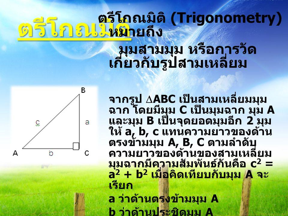 ตรีโกณมิติ ตรีโกณมิติ (Trigonometry) หมายถึง