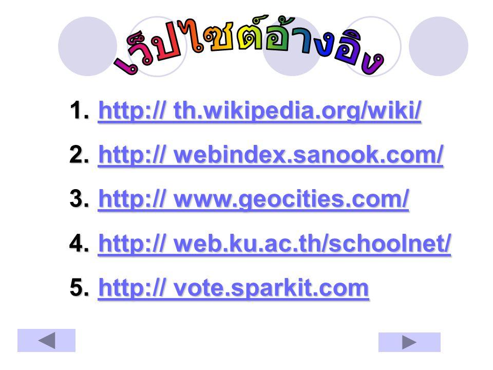 เว็ปไซต์อ้างอิง http:// th.wikipedia.org/wiki/ http:// webindex.sanook.com/ http:// www.geocities.com/