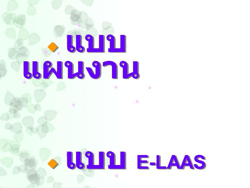 แบบแผนงาน  แบบ E-LAAS