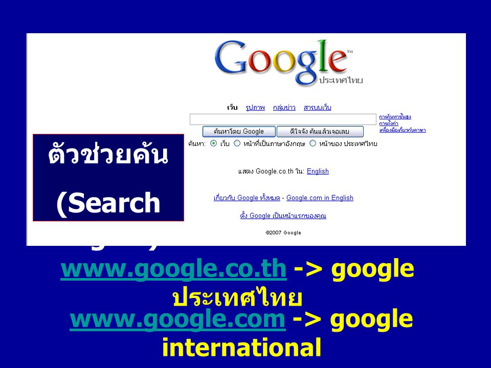 ตัวช่วยค้น (Search engine)