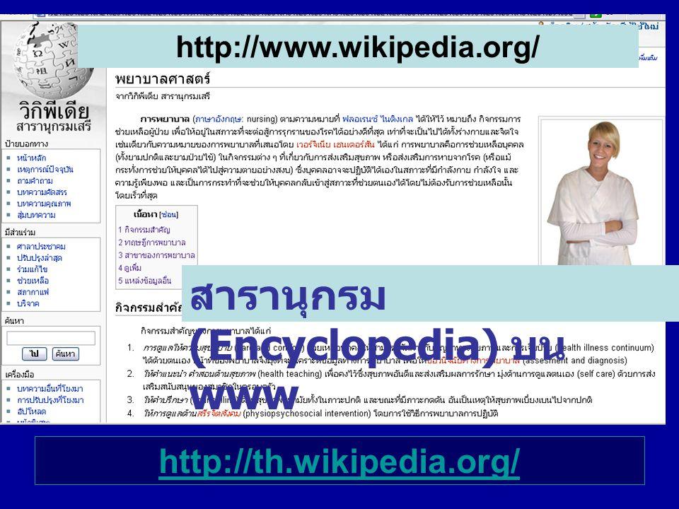 สารานุกรม (Encyclopedia) บน www