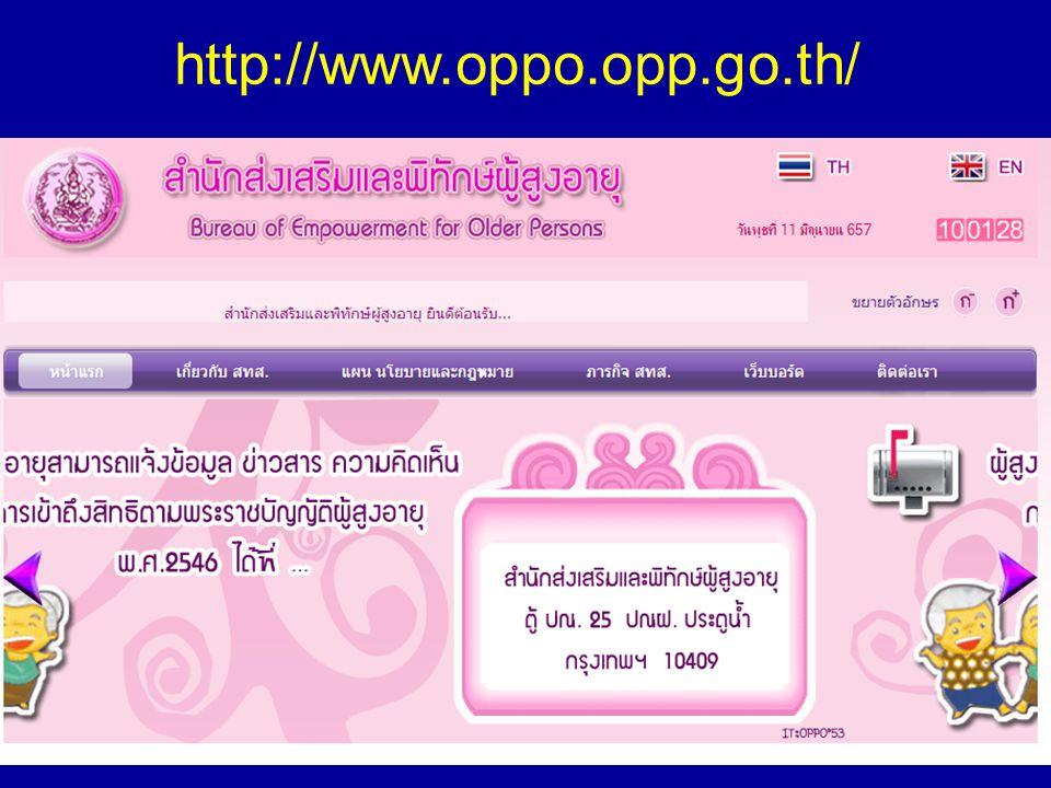 http://www.oppo.opp.go.th/