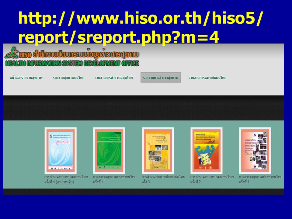 http://www.hiso.or.th/hiso5/report/sreport.php m=4