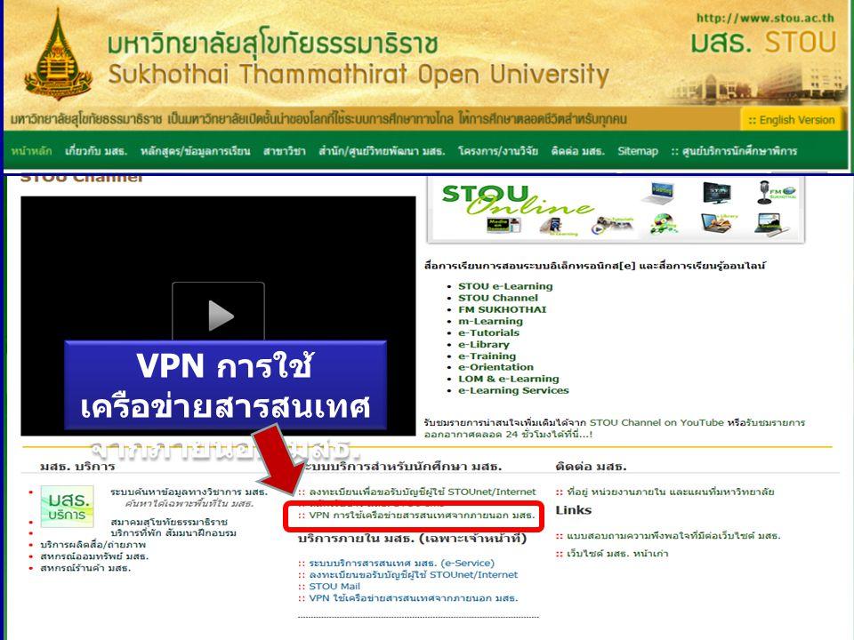VPN การใช้เครือข่ายสารสนเทศจากภายนอก มสธ.