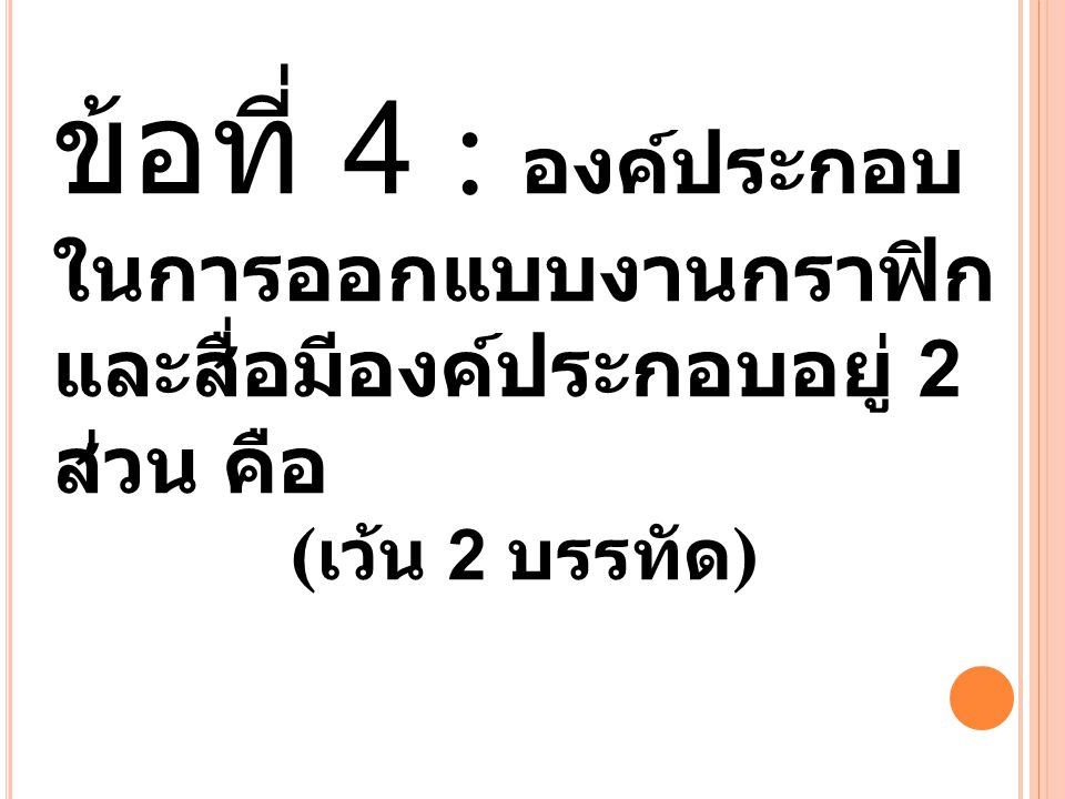 ข้อที่ 4 : องค์ประกอบในการออกแบบงานกราฟิกและสื่อมีองค์ประกอบอยู่ 2 ส่วน คือ
