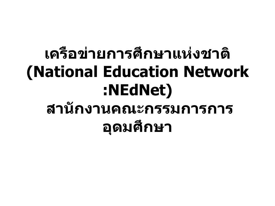 เครือข่ายการศึกษาแห่งชาติ (National Education Network :NEdNet) สานักงานคณะกรรมการการอุดมศึกษา