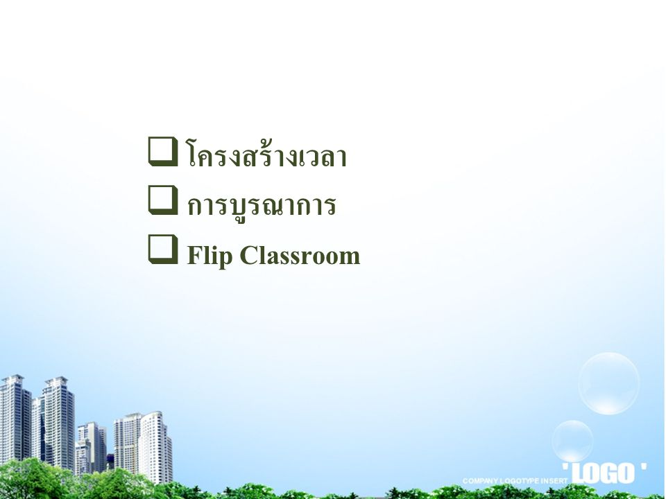 โครงสร้างเวลา การบูรณาการ Flip Classroom