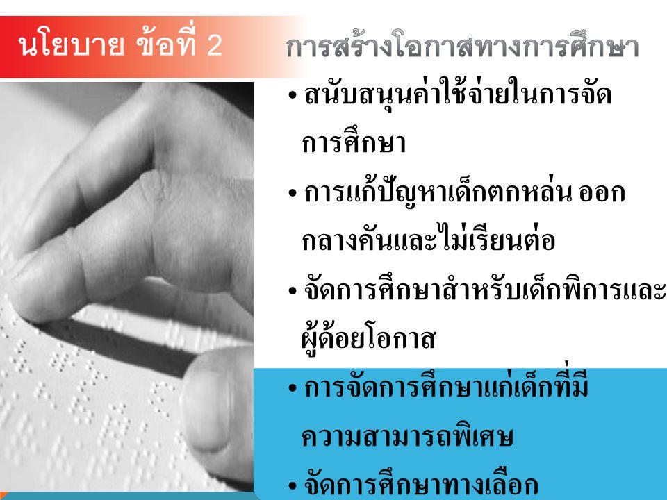 การสร้างโอกาสทางการศึกษา