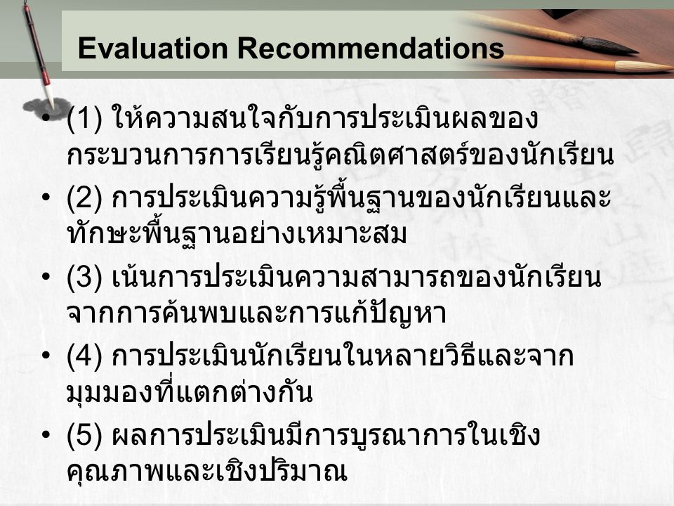 Evaluation Recommendations