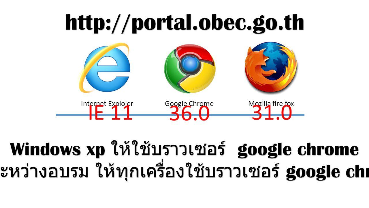 http://portal.obec.go.th IE 11 36.0 31.0