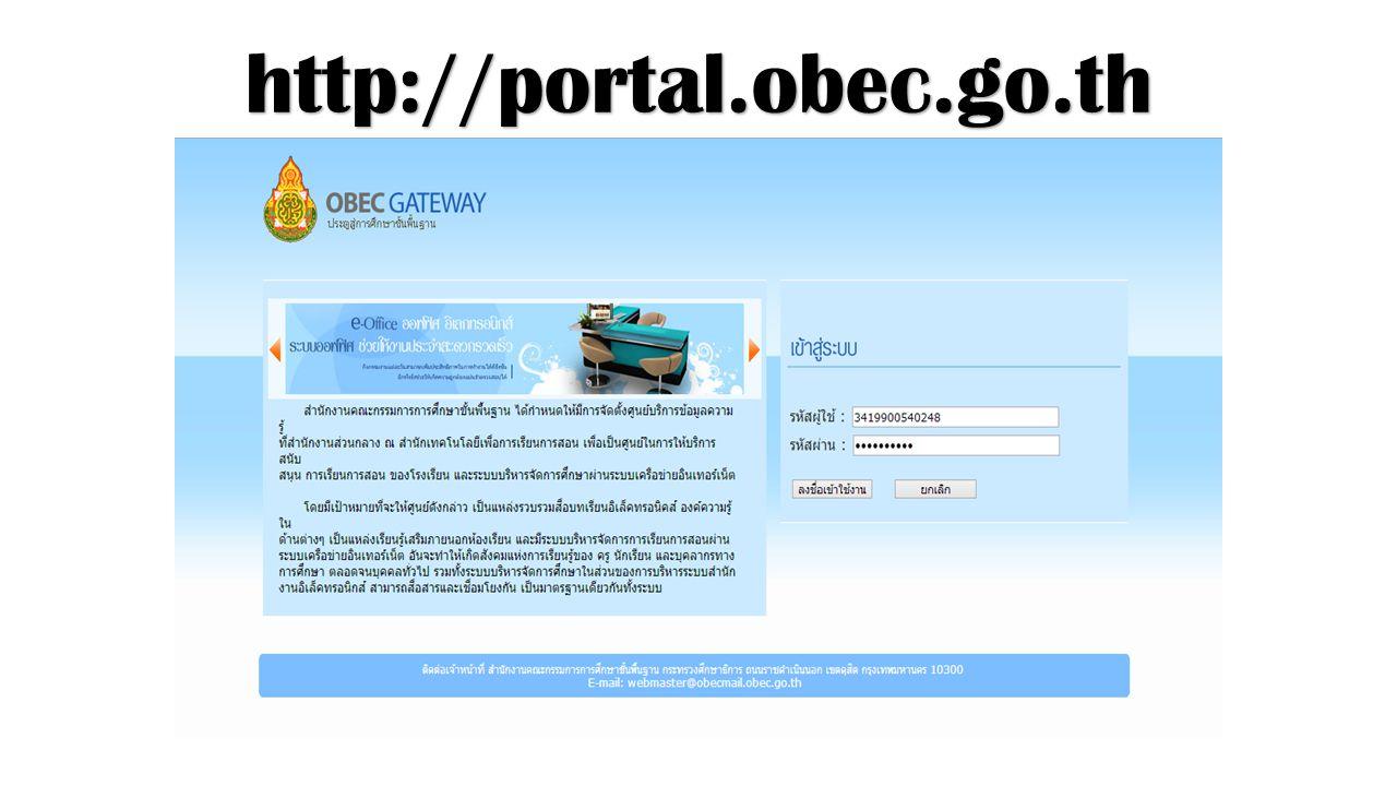 http://portal.obec.go.th