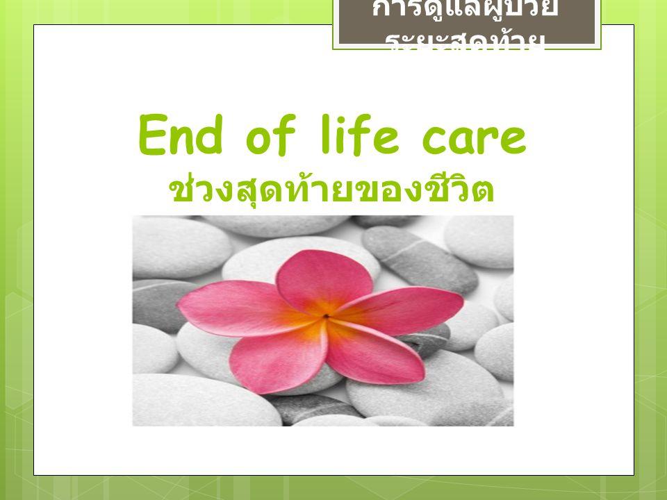End of life care ช่วงสุดท้ายของชีวิต