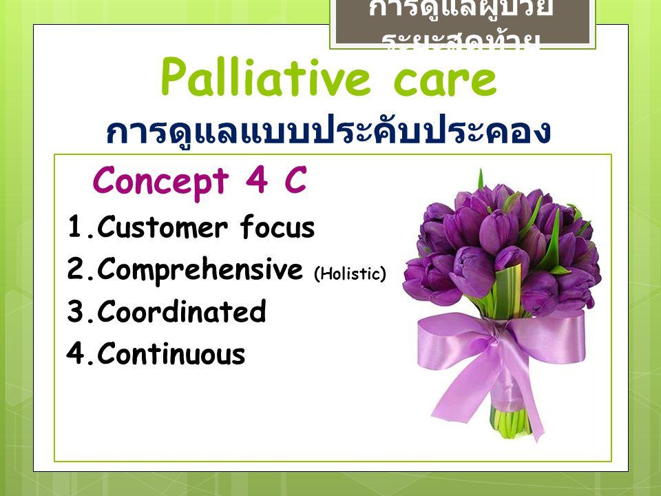 Palliative care การดูแลแบบประคับประคอง
