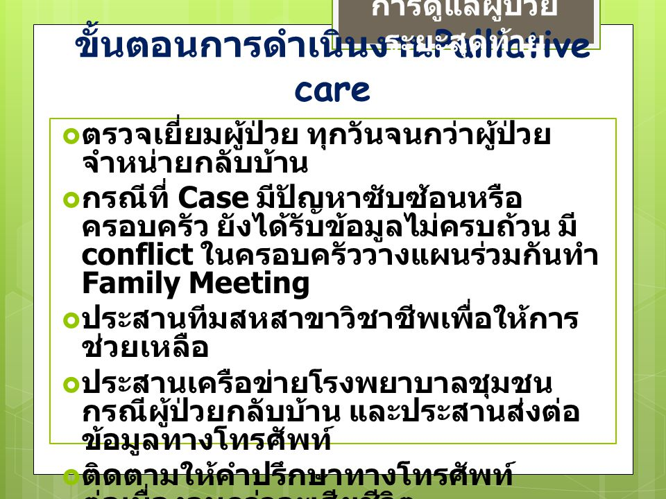 ขั้นตอนการดำเนินงานPalliative care
