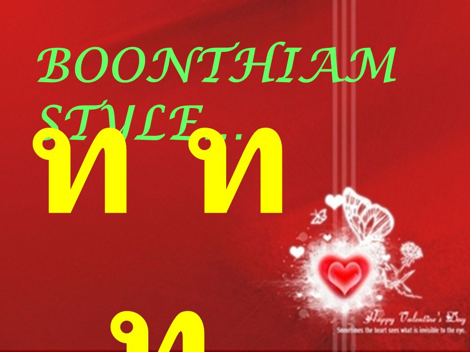 BOONTHIAM STYLE… ท ท ท