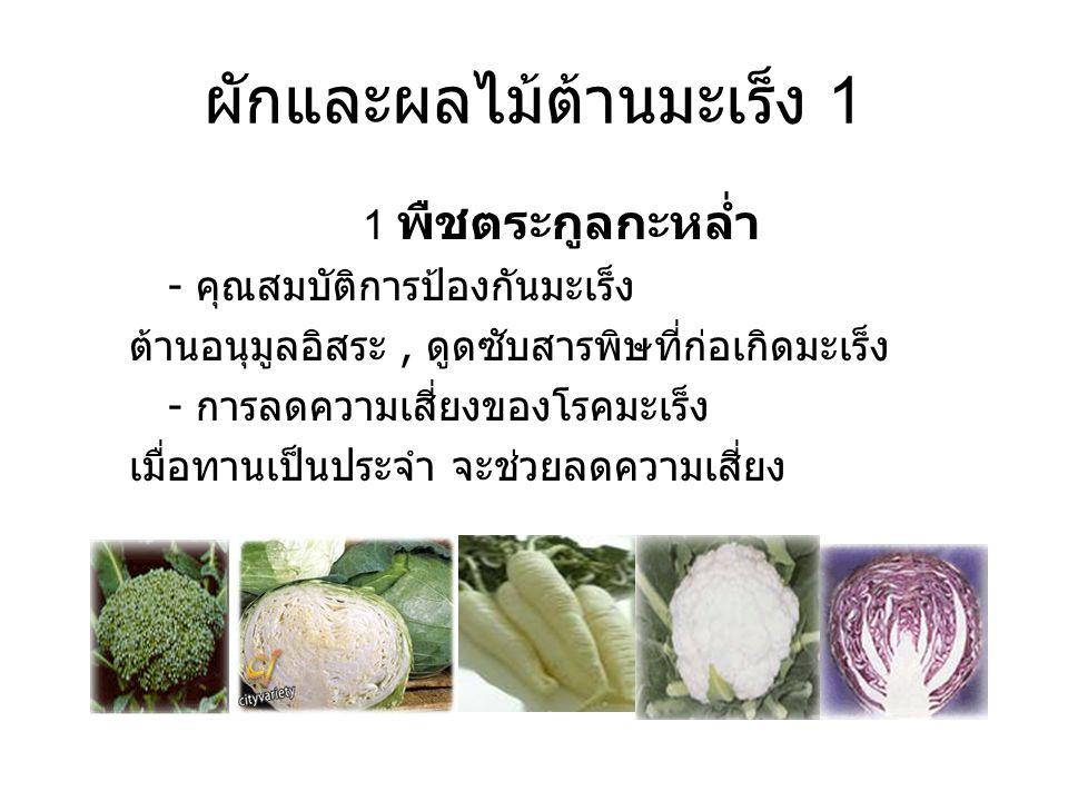ผักและผลไม้ต้านมะเร็ง 1