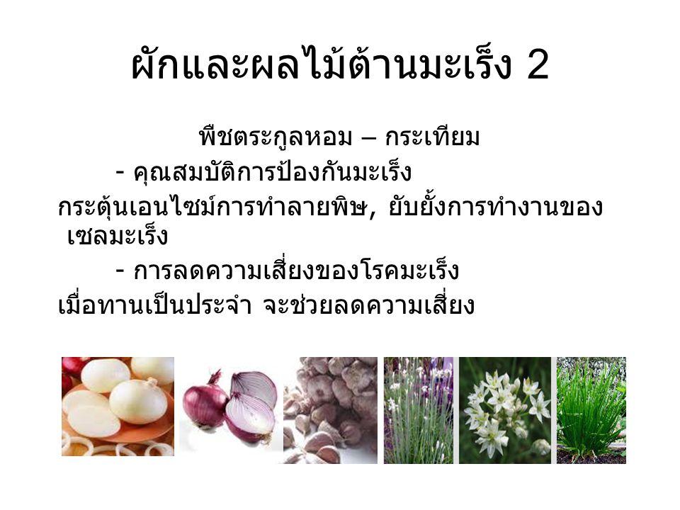 ผักและผลไม้ต้านมะเร็ง 2