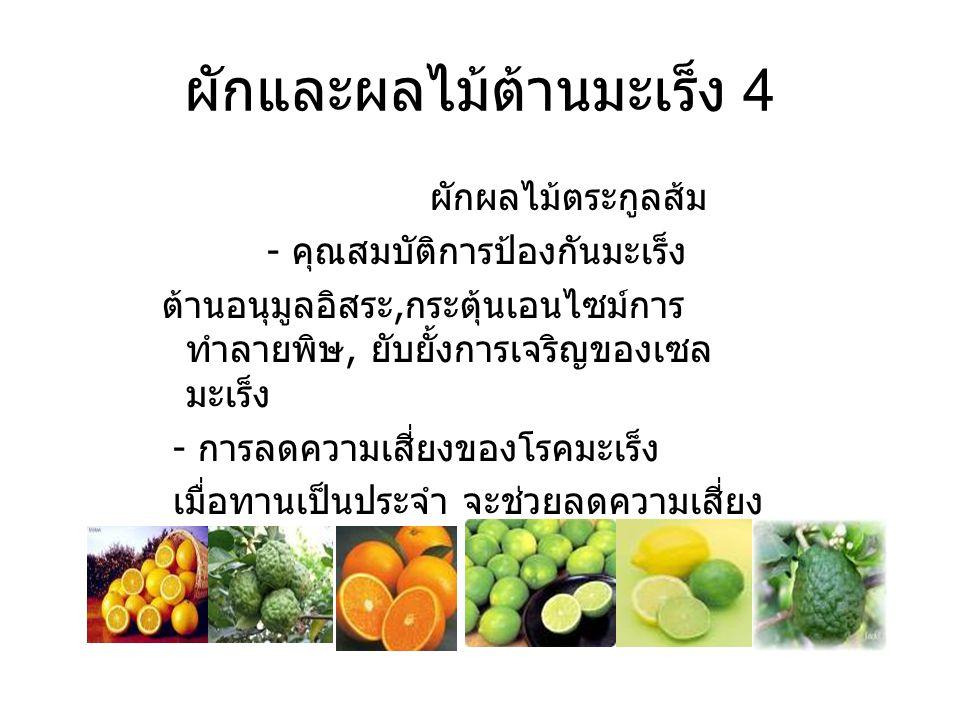 ผักและผลไม้ต้านมะเร็ง 4