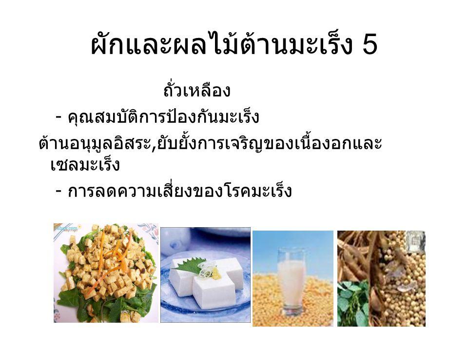 ผักและผลไม้ต้านมะเร็ง 5
